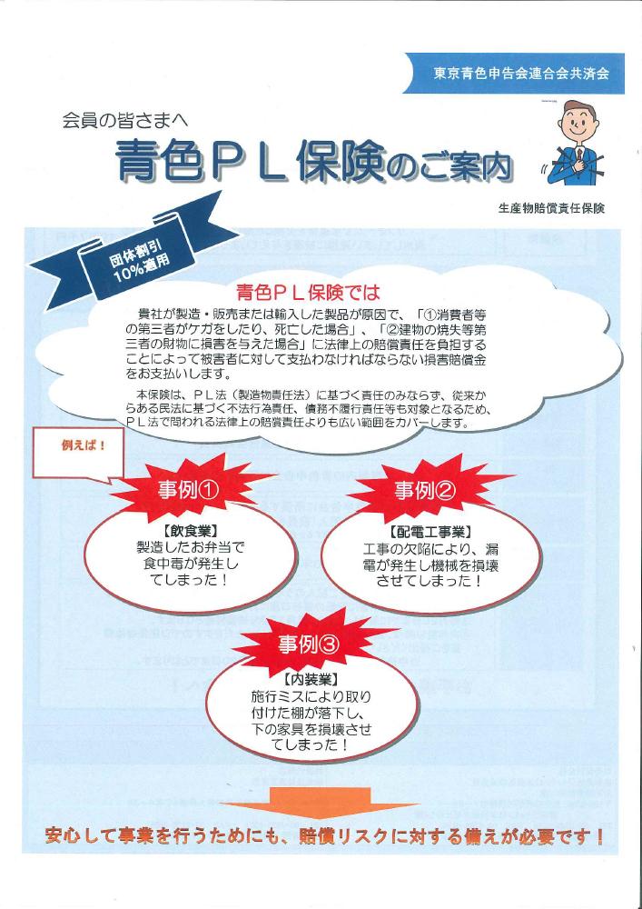 青色PL保険の画像